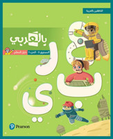 BilArabi for Native Speakers Teacher Guide Grade 5 Volume 1