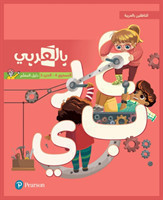 BilArabi for Native Speakers Teacher Guide Grade 4 Vol 2