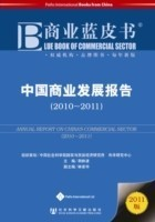 Annual Report on China's Commercial Sector