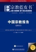 Annual Report on Religions in China