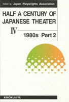 Half a Century of Japanese Theater v. 4; 1980s