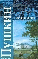 Evgenij Onegin