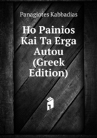Ho Painios Kai Ta Erga Autou (Greek Edition)