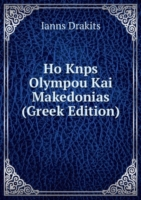 Ho Knps Olympou Kai Makedonias (Greek Edition)