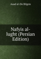 Nafyis al-lught (Persian Edition)