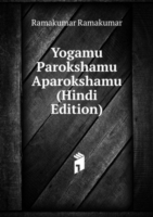 Yogamu Parokshamu Aparokshamu (Hindi Edition)