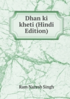 Dhan ki kheti (Hindi Edition)