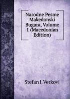 Narodne Pesme Makedonski Bugara, Volume 1 (Macedonian Edition)