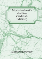 Moris inshesi's shrifen (Yiddish Edition)