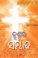 Message of the Cross (Oriya)