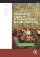 The State of Food and Agriculture (SOFA) 2013 (Russian) Food Systems for Better Nutrition