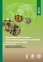 State of Food Insecurity in the World 2013 (Russian)