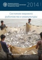 State of World Fisheries and Aquaculture 2014 (SOFIAR) (Russian)