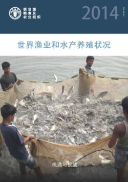 State of the World Fisheries and Aquaculture 2014 (SOFIAC) (Chinese)