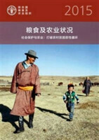 State of Food and Agriculture (SOFA) 2015 (Chinese)