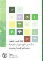 Global Plan of Action  (Arabic)