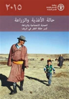 State of Food and Agriculture (SOFA) 2015 (Arabic)