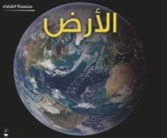 The Earth (Space Series - Arabic)